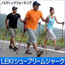 《完売》LEKIシュープリームシャーク【カタログ掲載】ノルディックウォーキング 歩行運動