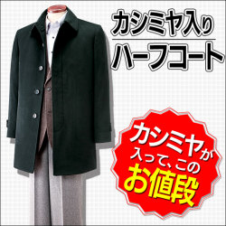 カシミヤ入りハーフコート【カタログ掲載】紳士用・ゆるぎない一着の画像