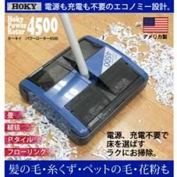 ホーキイ・パワーローター4500【送料無料】☆電源不要!髪の毛・ペットの毛・花粉のお掃除にの画像
