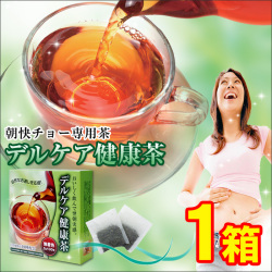 デルケア健康茶(30包)×1箱 送料別の画像