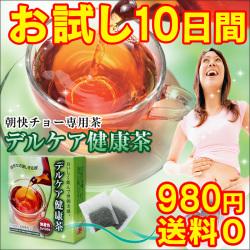 デルケア健康茶 お試し10包 送料無料【送料無料】の画像