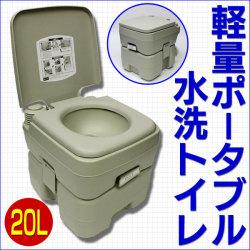 軽量ポータブル水洗トイレ20L(2層式)【新聞掲載】☆介護・災害時・アウトドア【防災】【ぼうさい】 ダイジェストの画像