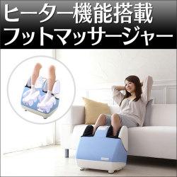 【メーカー直送・代引不可】フットマッサージャー☆ヒーター機能搭載!足全体を温めながらマッサージ!敬老の日健康の画像