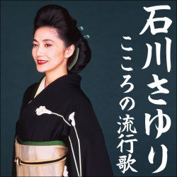 石川さゆり〜こころの流行歌〜CD5枚組【新聞掲載】