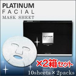 プラチナムフェイスマスク2箱セット☆韓国コスメでも話題のプラチナ白金ナノコロイドの画像