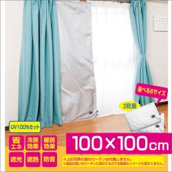 スペース暖断熱カーテン2枚組【100×100】☆夏も冬も使える防寒・節電に!の画像