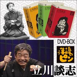 立川談志「落語のピン」セレクションDVD-BOX 壱 弐 参【新聞掲載】の画像
