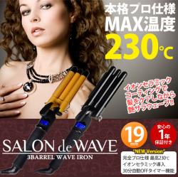 ≪完売≫サロンドウェーブ  3連ウェーブアイロン☆本格プロ仕様!MAX230℃のウェーブアイロン!