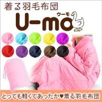 着る羽毛布団U?moウーモガウン☆軽くてあったかい着る羽毛布団の画像