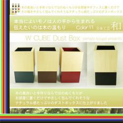 大和工芸手作りW CUBE ダストボックス YK06-012 ☆ナチュラル感たっぷりのダストボックスの画像