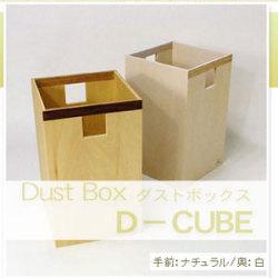 大和工芸手作り D CUBE ダストボックス YK04-03☆ナチュラル感たっぷりのダストボックスの画像