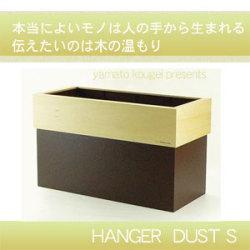 大和工芸手作り HANGER DUST S YK06-108☆ナチュラル感たっぷりのダストボックスの画像