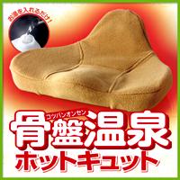 骨盤温泉ホットキュット☆特殊専用設計の座る湯たんぽの画像