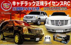 ラジコン 車 ラジコンカー RC CADILLAC ESCALADE☆キャデラック・エスカレード正規ライセンスラジコンカーの画像