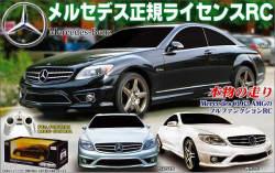 ≪完売≫ラジコン 車 ラジコンカー RC Mercedes-Benz CL63 AMG☆メルセデス・ベンツ「CL 63 AMG」正規ライセンスラジコンカー