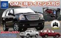 ラジコン 車 ラジコンカー RC GMC YUKON DENALI☆正規ライセンスラジコンカーGMCユーコンデナリ