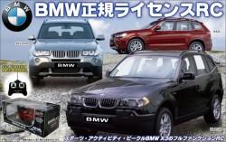 ≪完売≫ラジコン 車 ラジコンカー RC BMW X3☆正規ライセンスラジコンカーBMW X3