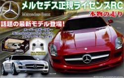 ラジコン 車 ラジコンカー RC Mercedes-Benz SLS AMG ☆正規ライセンスラジコンカー メルセデス・ベンツの画像