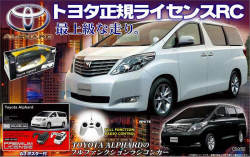ラジコン 車 ラジコンカー RC TOYOTA ALPHARD☆正規ライセンスラジコンカートヨタ・アルファード