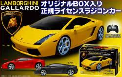 ラジコン 車 ラジコンカー RC Lamborghini Gallardo -original- ☆正規ライセンスラジコンカーランボルギーニ ガヤルドの画像