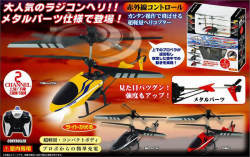 ラジコン ヘリコプター ラジコンヘリ 室内用 RC スカイメタルヘリコプター☆大人気のラジコンヘリ!!メタルパーツ仕様で登場!!の画像