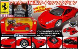 ラジコン 車 ラジコンカー RC 1/14 Ferrari 458 Italia レッド☆正規ライセンスラジコンカー フェラーリ 458 イタリアの画像