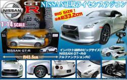 ラジコン 車 ラジコンカー RC 1/14 Nissan GT-R シルバー ☆正規ライセンスラジコンカー日産GT-Rの画像