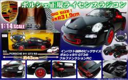 ラジコン 車 ラジコンカー RC 1/14 Porsche 911 GT3 ブラック ☆正規ライセンスラジコンカーポルシェ911GT3の画像