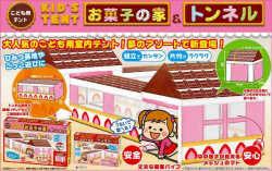 KIDSテント おかしの家&トンネル☆大人気の子供用室内テント!秘密基地やごっこ遊びに。の画像