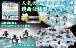 クリスタルグラス将棋-mirror-☆人気のクリスタル将棋。鏡面仕様盤面で登場!!
