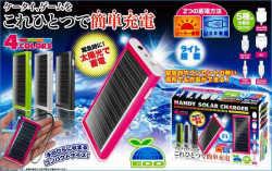 ハンディソーラーチャージャー☆ケータイ、ゲームをこれひとつで簡単充電!の画像
