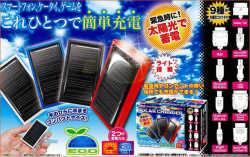 ミニソーラーチャージャー 9in1☆スマートフォン、ケータイ、ゲームをこれひとつでかんたん充電。の画像