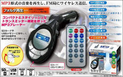 MP3オーディオトランスミッターV(黒)☆コンパクト&スタイリッシュなトランスミッターの画像