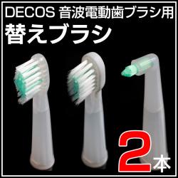 DECOS スリムソニック音波歯ブラシ 専用替えブラシ【2本】の画像