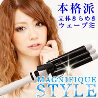 ≪完売≫ウェーブアイロン MAGNIFIQUE STYLE マニフィークスタイル☆誰もが使いやすく求められたバレル19mm!