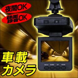 《完売》昼夜兼用 車載カメラ 録画&録音 ドライブレコーダー【新聞掲載】【送料無料】