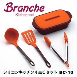 ブランシェ シリコンキッチン4点セット Cセット☆電子レンジ調理OK!の画像