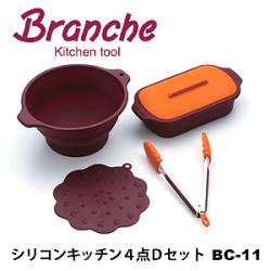 ブランシェ シリコンキッチン4点セット Dセット☆電子レンジ調理OK!の画像