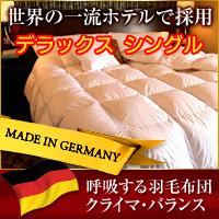 機能性羽毛布団 クライマバランス【デラックス シングル】【送料無料】☆あの有名ホテルが導入した機能性羽毛布団の画像