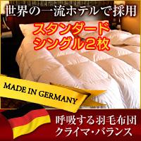 機能性羽毛布団 クライマバランス【スタンダード シングル 2枚セット】【送料無料】☆あの有名ホテルが導入した機能性羽毛布団の画像