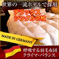 機能性羽毛布団 クライマバランス【デラックス シングル 2枚セット】【送料無料】☆あの有名ホテルが導入した機能性羽毛布団の画像