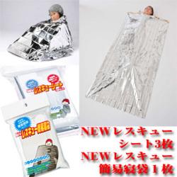 NEWレスキュー防災セット☆大人でも楽々入れる!緊急用簡易寝袋&レスキューシートの画像
