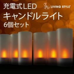 ≪完売≫LIVING STYLE 充電式LEDキャンドルライト 6個セット MK-CL☆ゆらゆらとゆらめく本物の炎のような癒しの灯かり