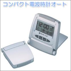 コンパクト電波時計オート 5622☆出張先や旅行先でも常に正確な時刻を表示する電波時計の画像