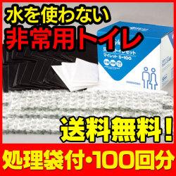マイレット S-100【送料無料】☆お徳用トイレ処理100回分まとめてお得の画像