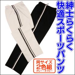 紳士らくらくスポーツパンツ 同サイズ2色組【新聞掲載】の画像