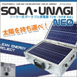ソーラー式ポータブル発電器 ソラ・ウナギNEO JET26-20AA【送料無料】☆発電機防災の画像