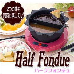 ハーフフォンデュ KS-2768☆誰でも手軽に本格フォンデュが楽しめる、電気式のフォンデュ鍋。の画像