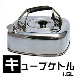 キューブケトル 1.6L KS-2625☆取っ手をたたんで重ねて収納!便利でオシャレ。の画像