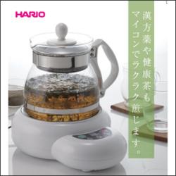 HARIO(ハリオ)【マイコン煎じ器3】HMJ3-1000W【送料無料】☆黒豆茶から煎じ薬まで楽々煮出せます!の画像